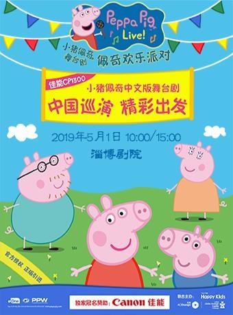 小猪佩奇舞台剧-佩奇欢乐派对