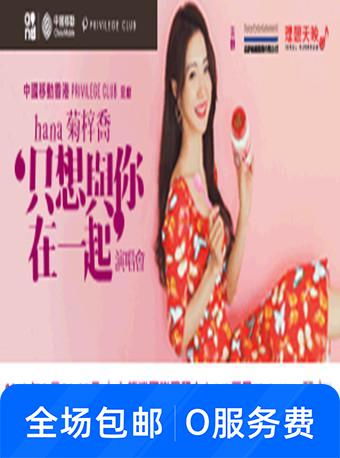 Hana 菊梓喬香港演唱會