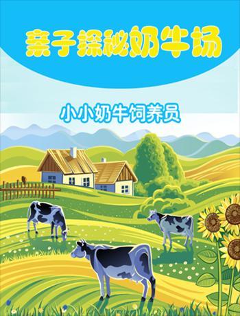 亲子探秘奶牛场、喂奶牛、挤牛奶