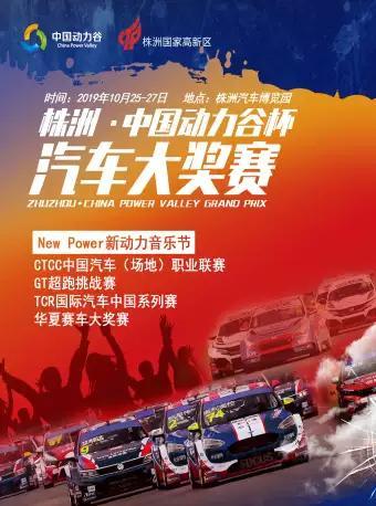 株洲·2019年中国动力谷杯汽车大奖赛