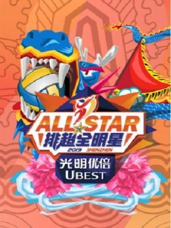 中国排球超级联赛全明星赛