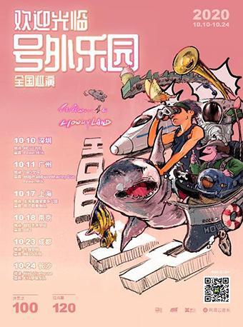 【长沙】「欢迎光临 号外乐园 」2020巡演