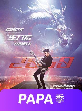 王力宏巡回演唱会-珠海站