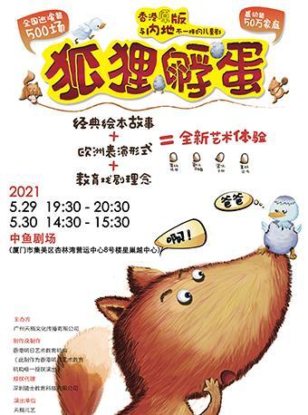 香港绘本布偶儿童剧《狐狸孵蛋》