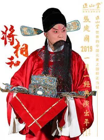 北京 京剧《将相和》
