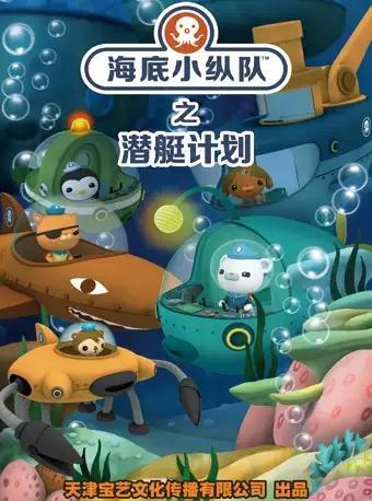 海洋探險兒童劇《海底小縱隊6:潛艇計劃》