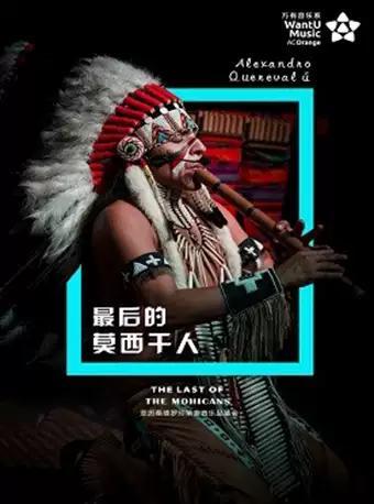 深圳 亚历桑德罗印第安音乐品鉴会