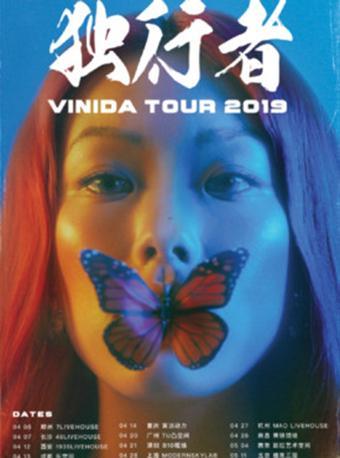 万妮达2019《独行者》巡演 长沙站