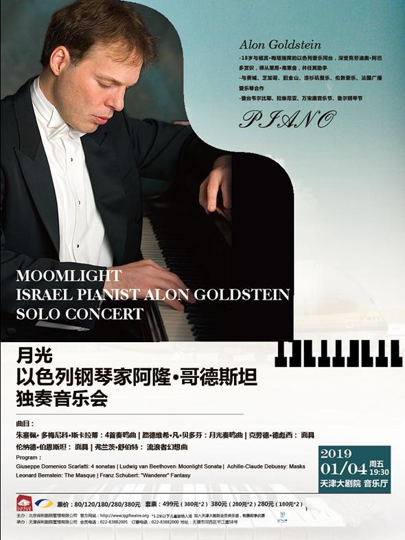 以色列钢琴家阿隆·哥德斯坦独奏音乐会