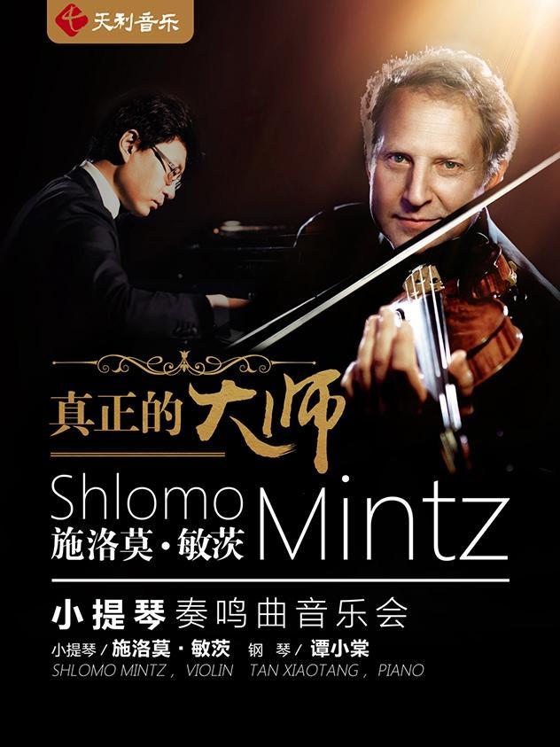 施洛莫·敏茨小提琴奏鸣曲音乐会