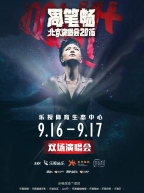 周笔畅Boom!+ 2016北京演唱会
