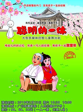 儿童舞台剧 《聪明的一休》