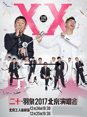 羽泉 2017北京演唱会