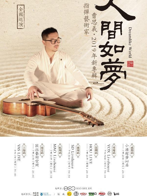 指弹艺术家曹思义巡演 杭州站
