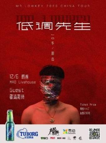 JD《低调先生》2020 巡演 杭州站