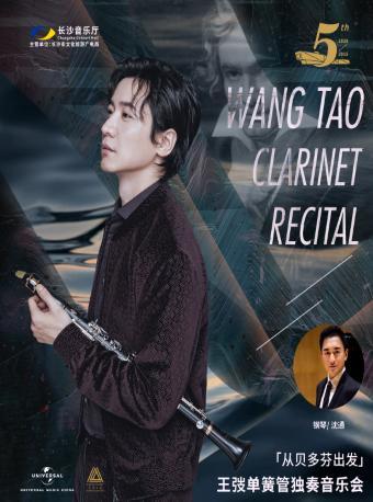 从贝多芬出发·王弢单簧管独奏音乐会
