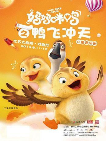 北京儿艺《妈妈咪鸭之鸭飞冲天》
