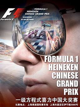2018 FORMULA 1中国大奖赛