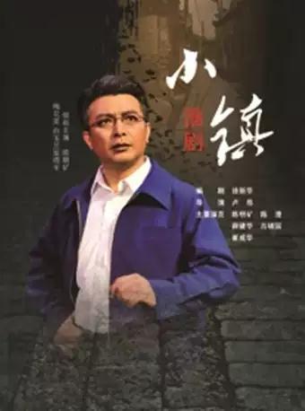 淮剧《小镇》(陈明矿、陈澄领衔主演)