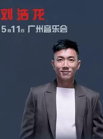 刘浩龙2019广州音乐会