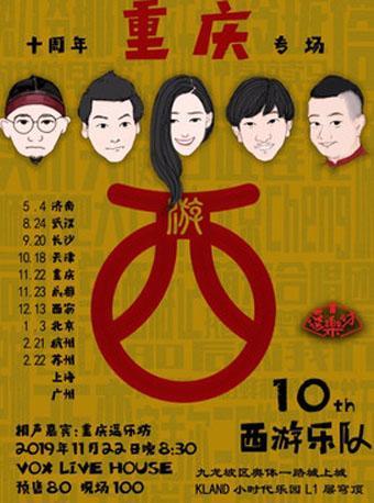 西游乐队十周年专场演出 重庆站