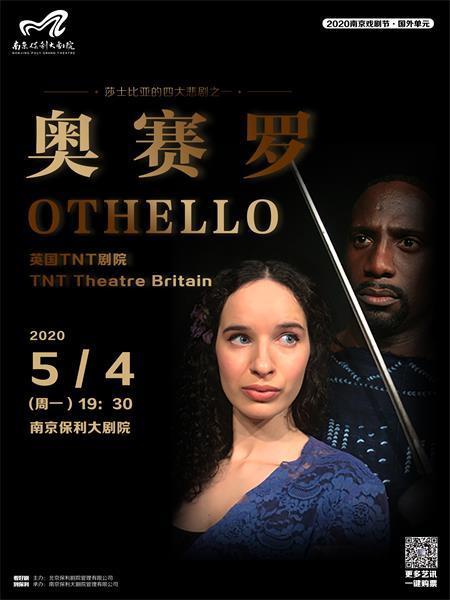 莎士比亞悲劇《奧賽羅》