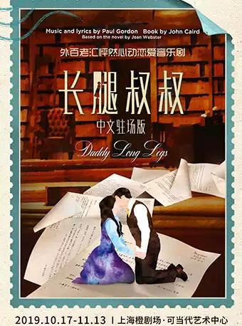 音乐剧《长腿叔叔》中文驻场版