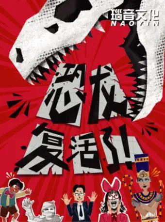 中文版音乐剧《恐龙复活了》