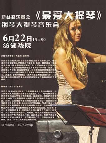 钢琴大提琴音乐会