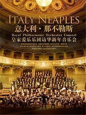 意大利那不勒斯皇家爱乐乐团音乐会
