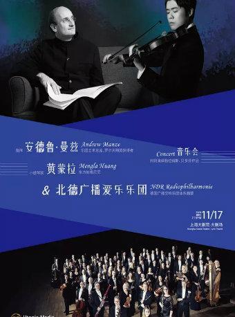 安德鲁·曼兹、黄蒙拉与爱乐乐团音乐会上海