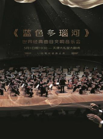 蓝色多瑙河 世界经典曲目视听交响音乐会