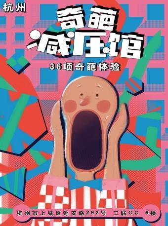 杭州奇葩减压馆【恢复营业】