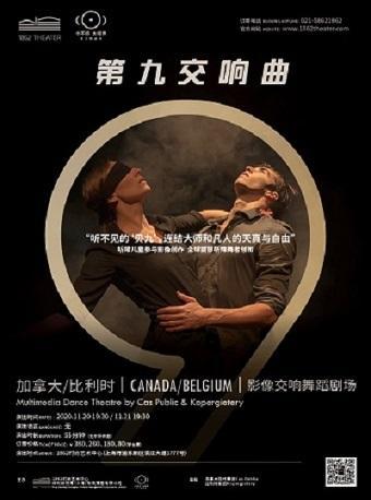 贝多芬2020:《第九交响曲》