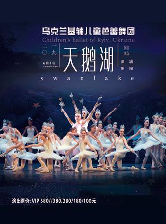 儿童芭蕾舞团《天鹅湖》