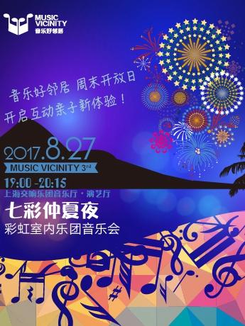 """音乐好邻居·周末开放日  """"七彩仲夏夜"""" 彩虹室内乐团音乐会"""