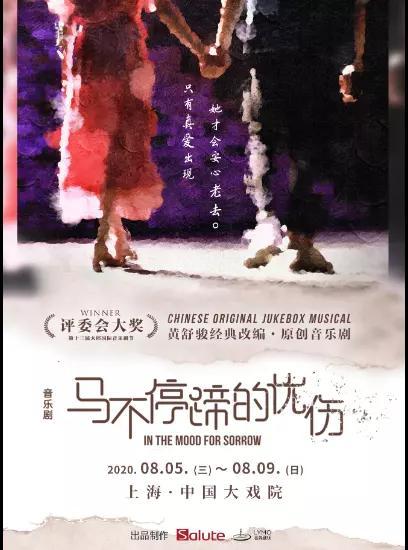 中文原创音乐剧《马不停蹄的忧伤》