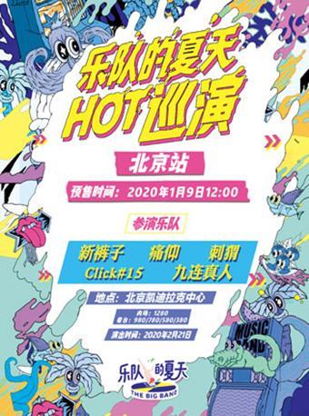 【演出时间待定】乐队的夏天演唱会北京站