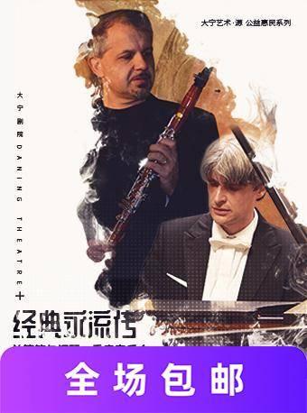 單簧管與鋼琴二重奏音樂會