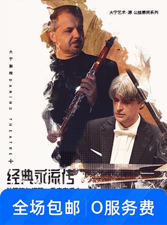 单簧管与钢琴二重奏音乐会