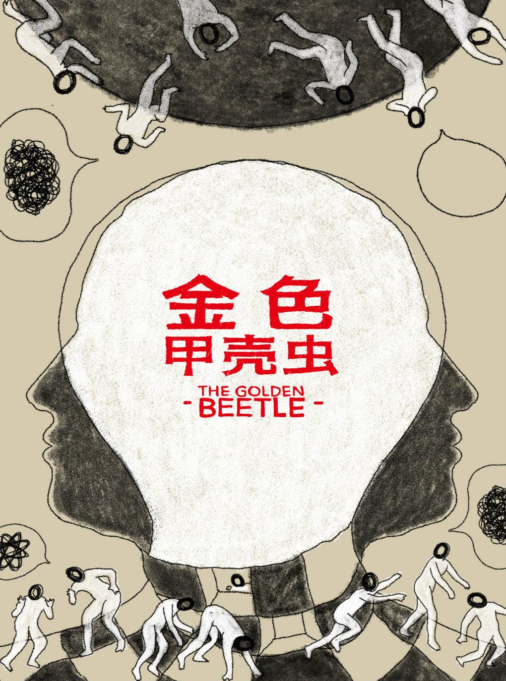 杭州站  浸没戏剧《金色甲壳虫》