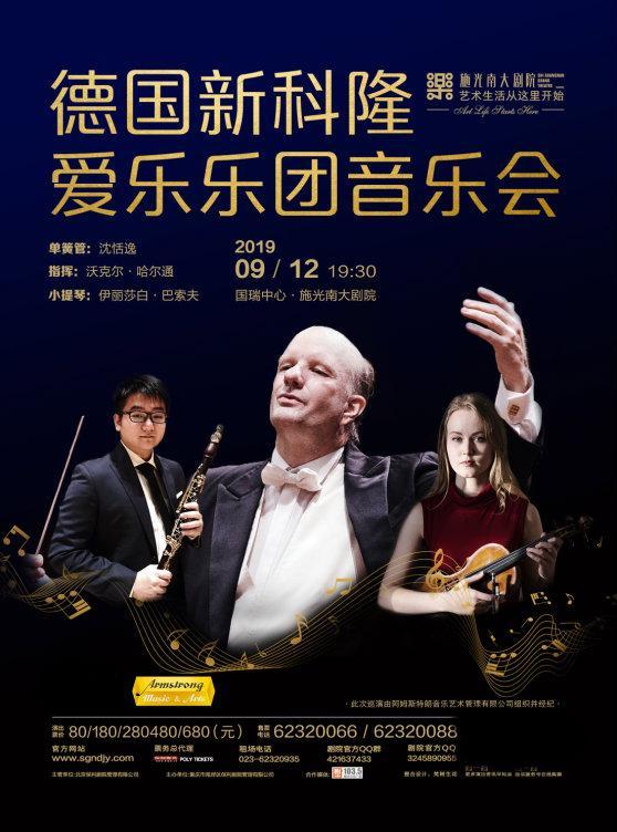 《德国新科隆爱乐乐团音乐会》