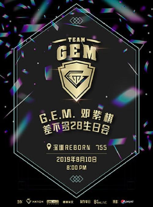 G.E.M.邓紫棋生日会 深圳