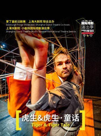 舞蹈剧场:《虎生·童话》国际戏剧演出季