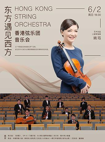 东方遇见西方—香港弦乐团音乐会