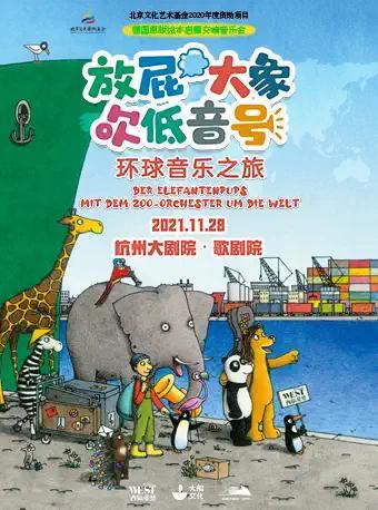 【杭州】德国原版绘本启蒙交响音乐会《放屁大象吹低音号之环球音乐之旅》