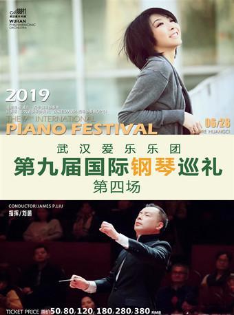 武汉爱乐乐团钢琴巡礼音乐会之四