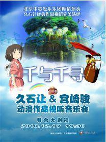 千与千寻·久石让宫崎骏动漫作品视听音乐会