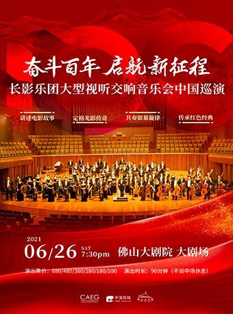 长影乐团大型视听交响音乐会中国巡演
