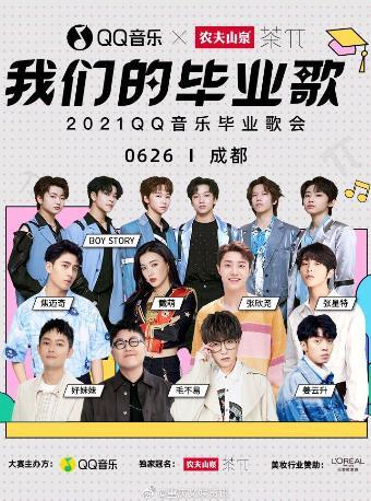 【成都】2021QQ音乐毕业歌会[毛不易/姜云升/焦迈奇]